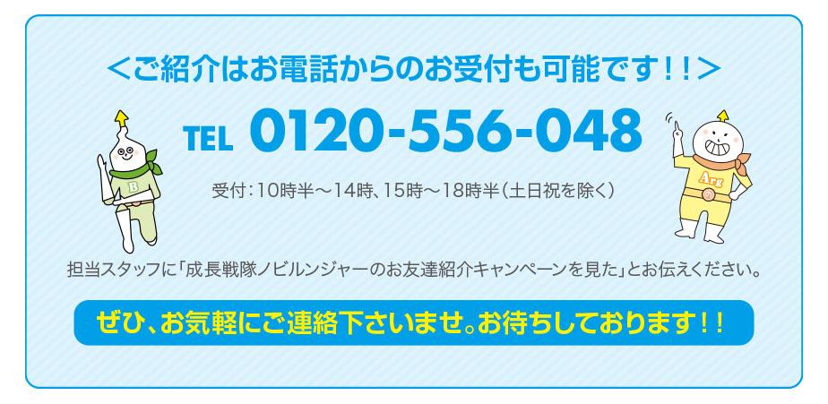 ぜひ、お気軽にご連絡下さいませ。お待ちしております!!