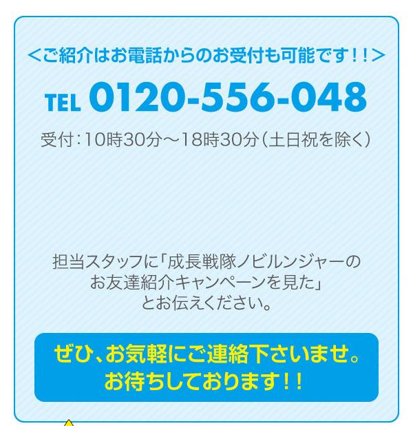 TEL 0120-556-048 ぜひ、お気軽にご連絡下さいませ。お待ちしております!!