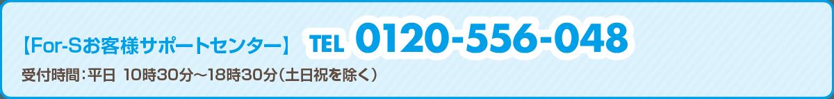 tel 0120-556-048