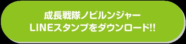 成長戦隊ノビルンジャーラインスタンプをダウンロード!!