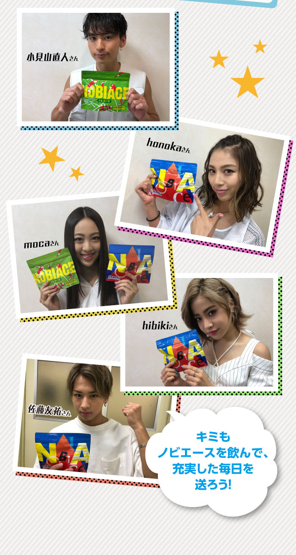 小見山直人さん、honokaさん、mocaさん、hibikiさん、佐藤友祐さん、キミもノビエースを飲んで、充実した毎日を送ろう!