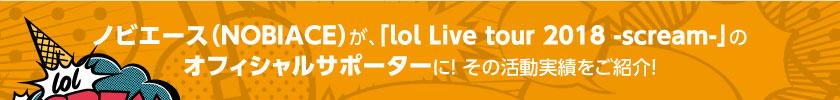 ノビエースが「lol Live tour 2017 -scream-」のオフィシャルサポーターになりました!