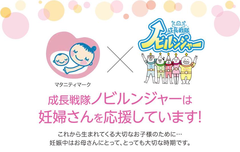 成長戦隊ノビルンジャーは妊婦さんを応援しています!
