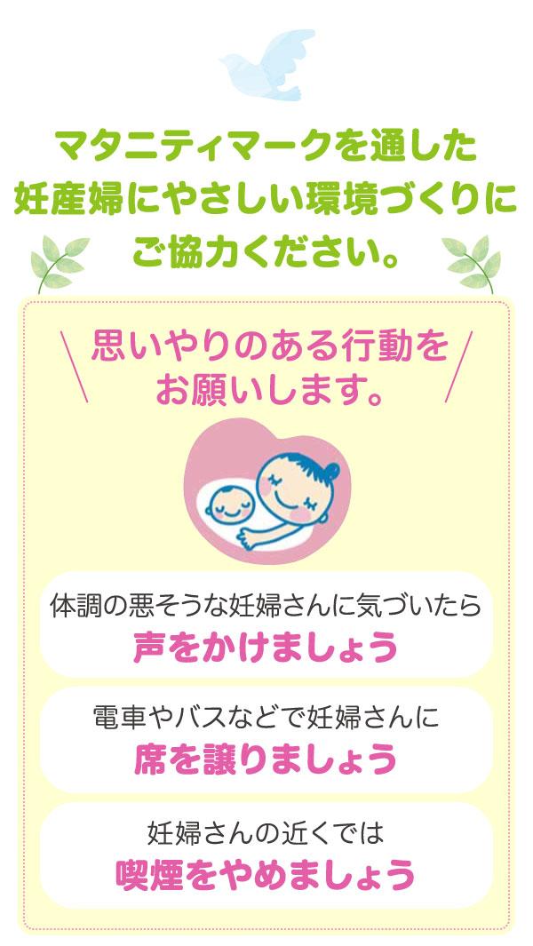 マタニティマークを通した妊産婦にやさしい環境づくりにご協力ください。