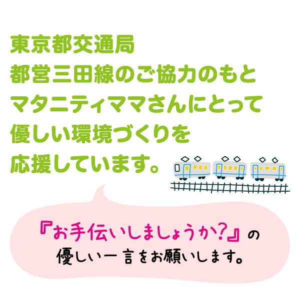 東京都交通局都営三田線のご協力のもとマタニティママさんにとって優しい環境づくりを応援しています。