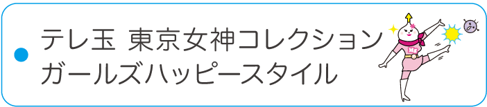 テレ玉 東京女神コレクション ガールズハッピースタイル