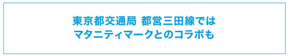 東京都交通局 都営三田線ではマタニティマークとのコラボも
