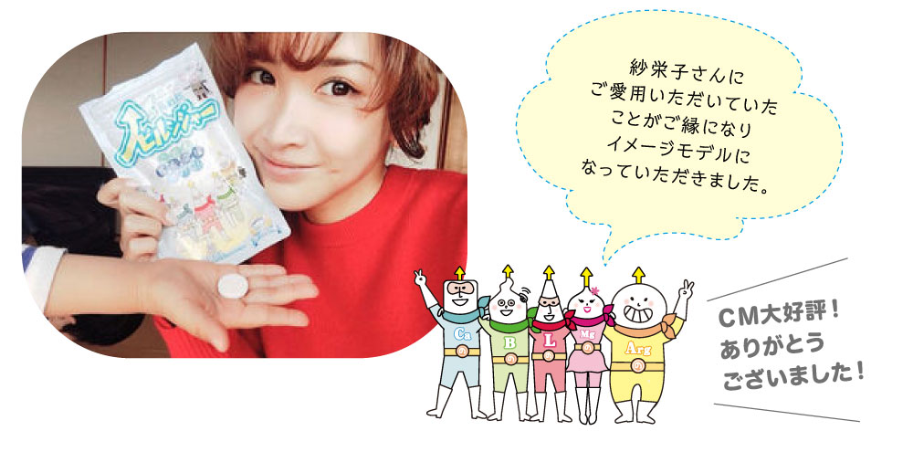 紗栄子さんにご愛用いただいていたことがご縁になりイメージモデルになっていただきました。