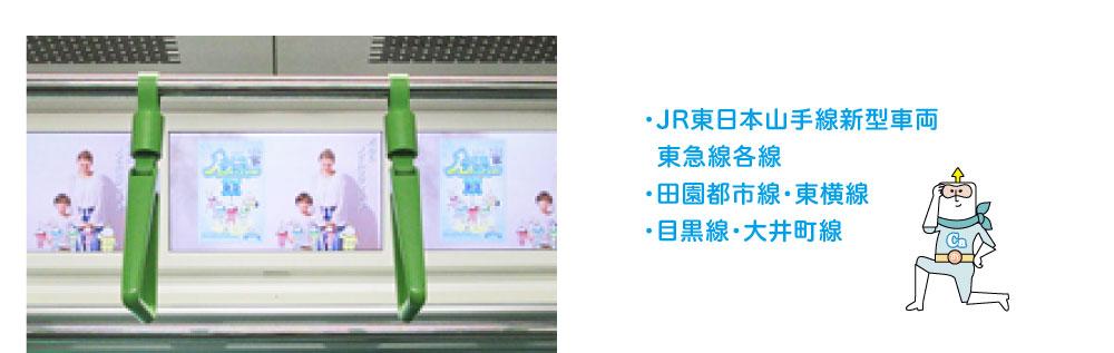 ・JR東日本山手線新型車両東急線各線・田園都市線・東横線・目黒線・大井町線