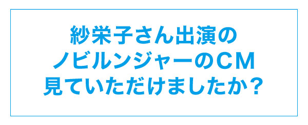 紗栄子さん出演のノビルンジャーのCM見ていただけましたか?