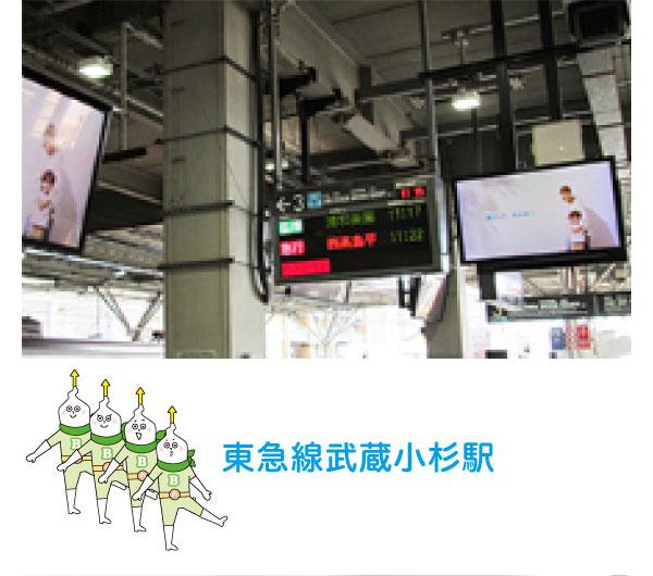 東急線武蔵小杉駅