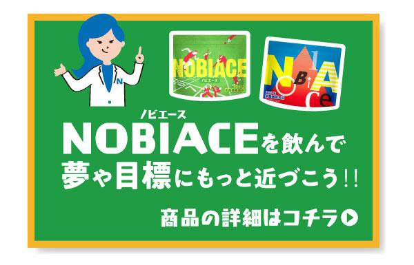 NOBIACEノビエースを飲んで夢や目標にもっと近づこう!!