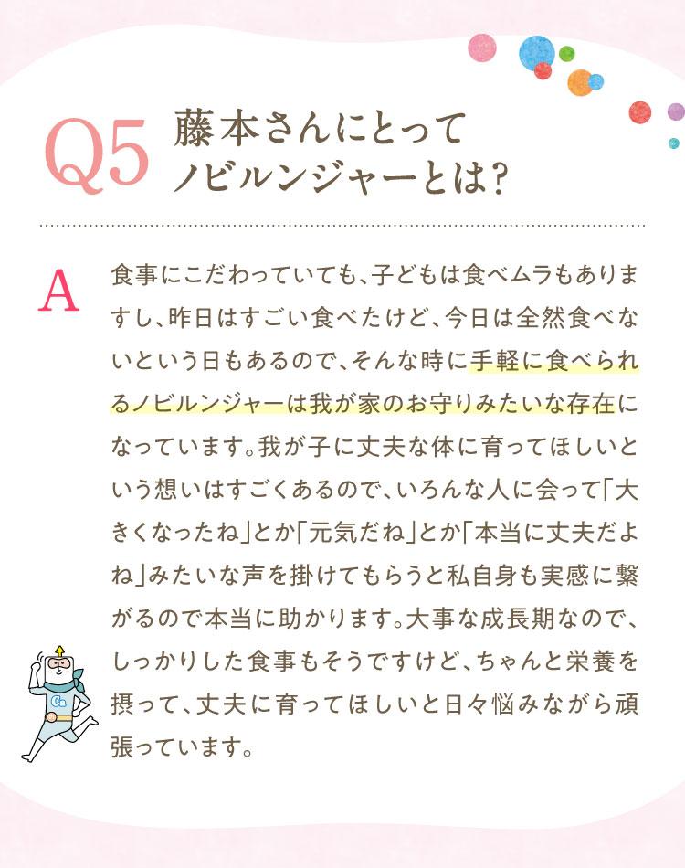 Q5 藤本さんにとってノビルンジャーとは?