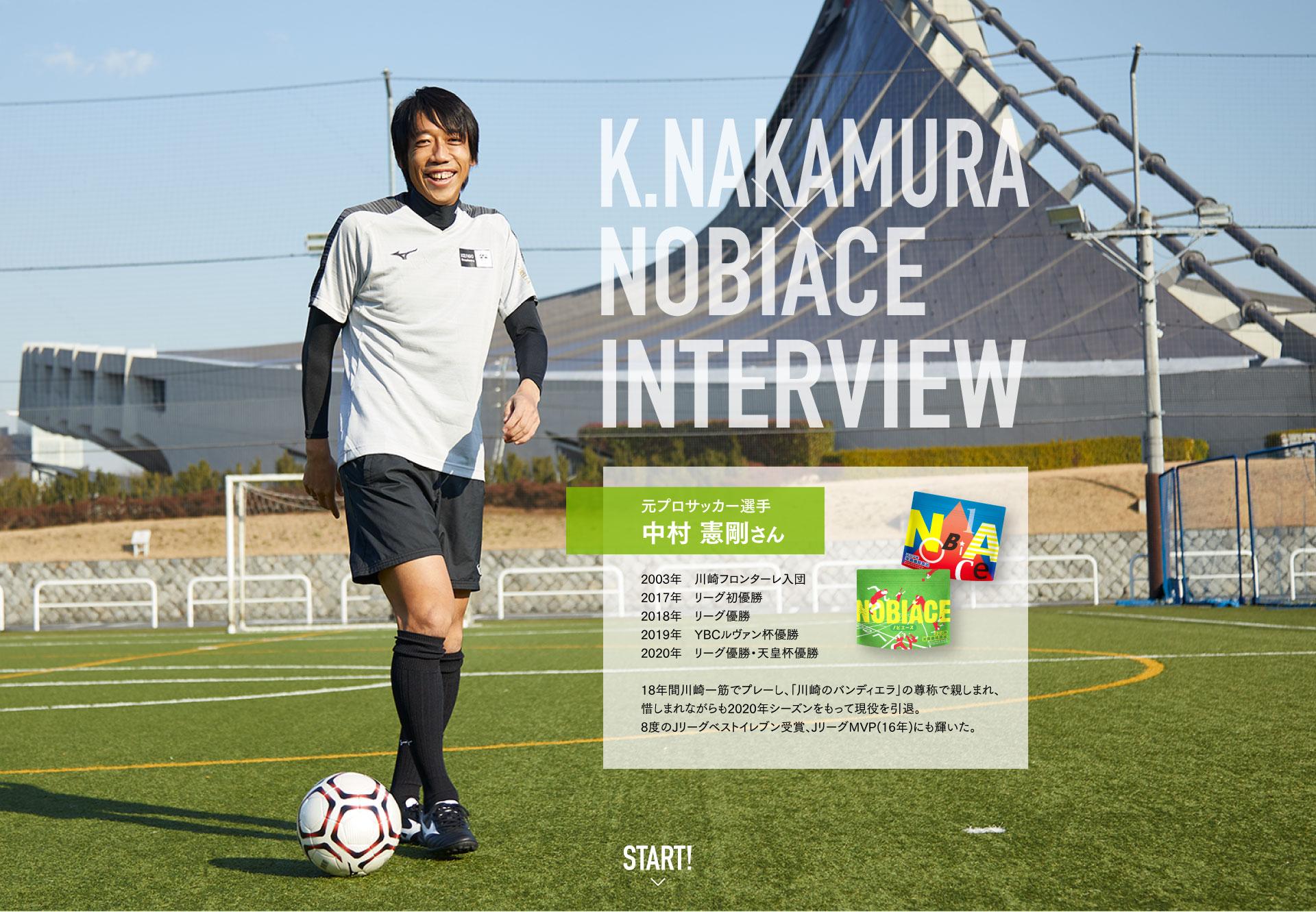 元プロサッカー選手中村憲剛さん