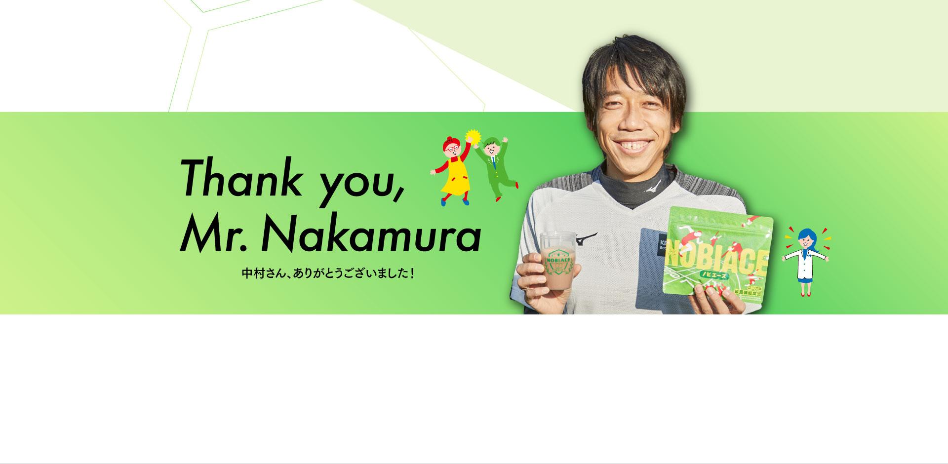 中村さん、ありがとうございました!