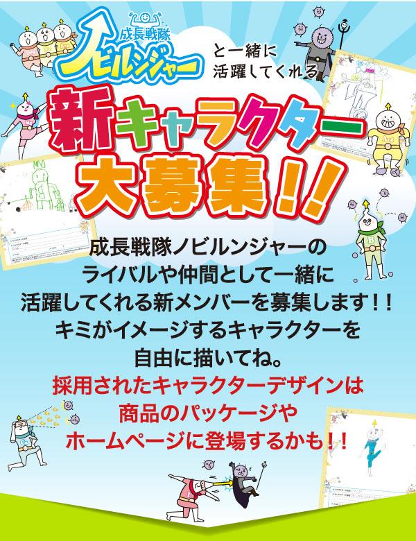 新キャラクター大募集!!