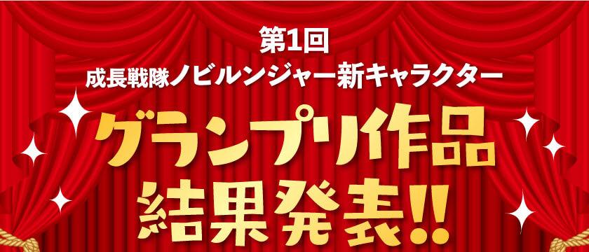 第1回成長戦隊ノビルンジャー新キャラクター グランプリ作品結果発表!!