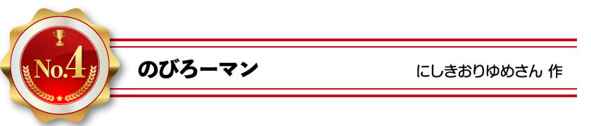 No.4 のびろーマン