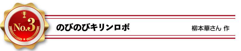 No.3 のびのびキリンロボ