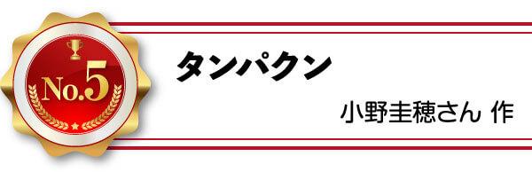 No.5 タンパクン