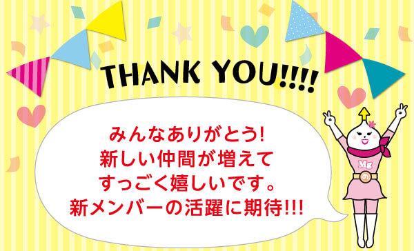 みんなありがとう!新しい仲間が増えてすっごく嬉しいです。新メンバーの活躍に期待!!!