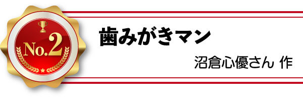 No.2 歯みがきマン