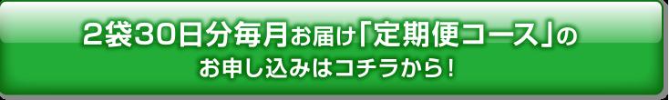30日分毎月お届け「レギュラー定期便コース」のお申し込みはコチラから!
