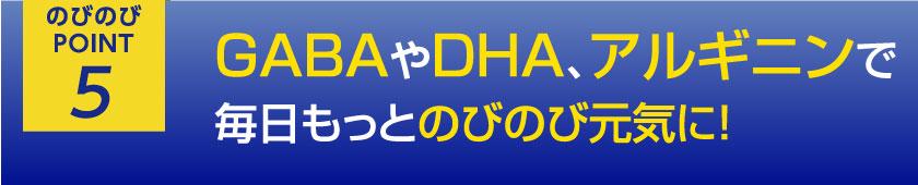 GABAやDHA、アルギニンで毎日もっとのびのび元気に!