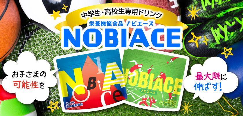 中学生・高校生専用ドリンク 栄養機能食品ノビエース!!