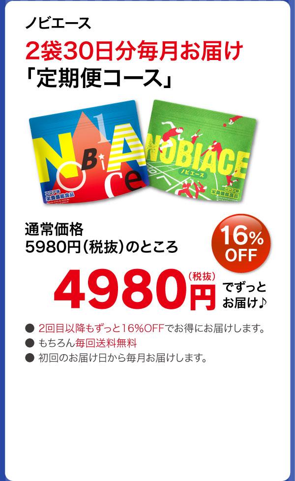 ノビエース2袋30日分毎月お届け「定期便コース」4980円(税抜)16%OFF