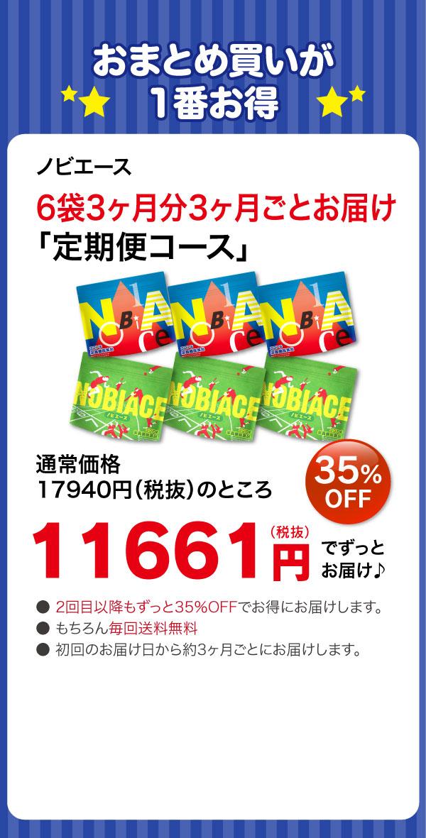 ノビエース6袋3ヶ月分3ヶ月ごとお届け「定期便コース」11661円(税抜)35%OFF