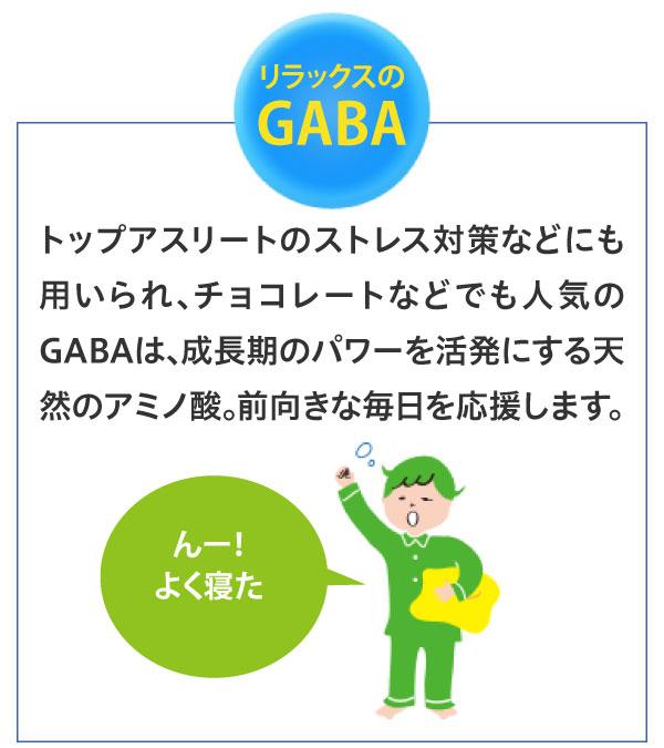 リラックスのGABA トップアスリイートのストレス対策などにも用いられ、チョコレートなどでも人気のGABAは、成長期のパワーを活発にする天然のアミノ酸。前向きな毎日を応援します。
