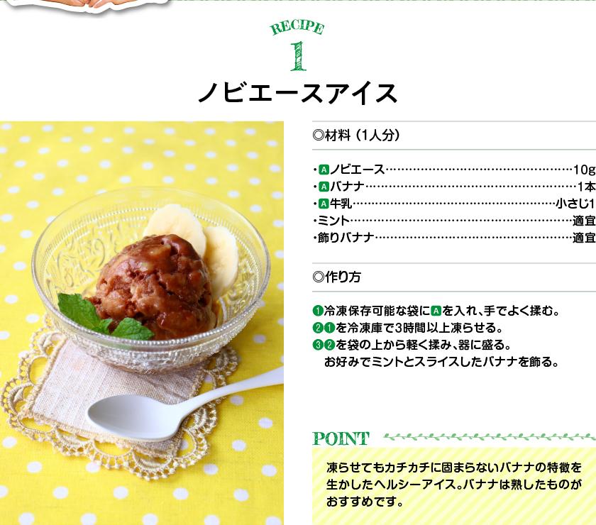 レシピ1ノビエースアイス
