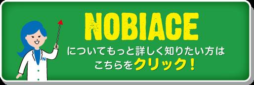 ノビエースについてもっと詳しく知りたい方はこちらをクリック