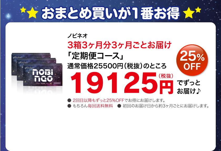 ノビネオ3箱3ヶ月分3ヶ月ごとお届け「定期便コース」19125円(税抜)25%OFF