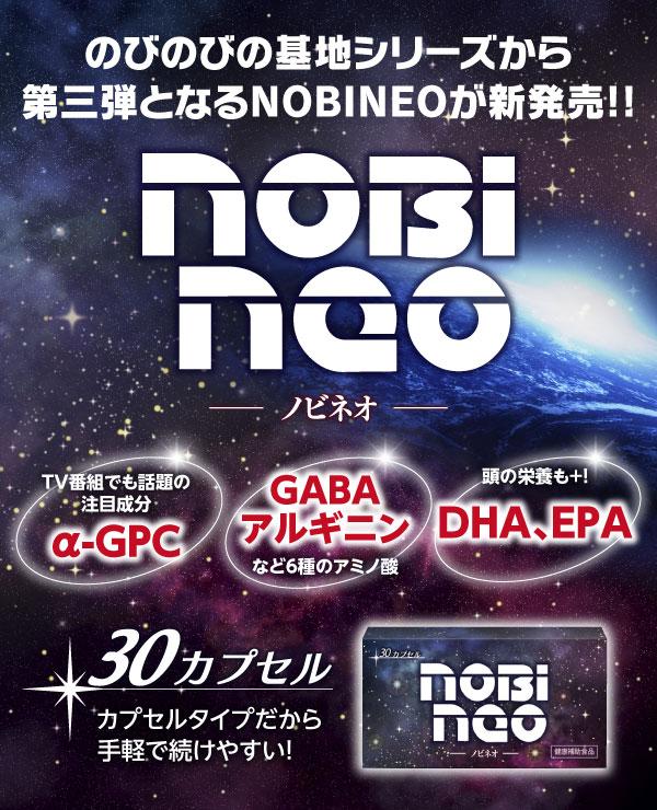 のびのびの基地シリーズから第三弾となるNOBINEOが新発売!!