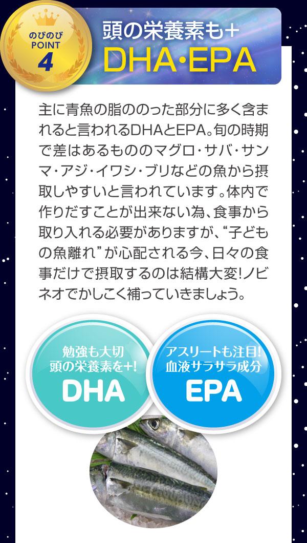のびのびPOINT4 頭の栄養素もプラスDHA・EPA