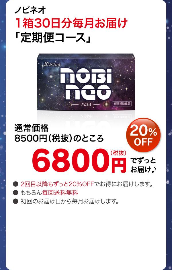 ノビネオ1箱30日分毎月お届け「定期便コース」6800円(税抜)20%OFF