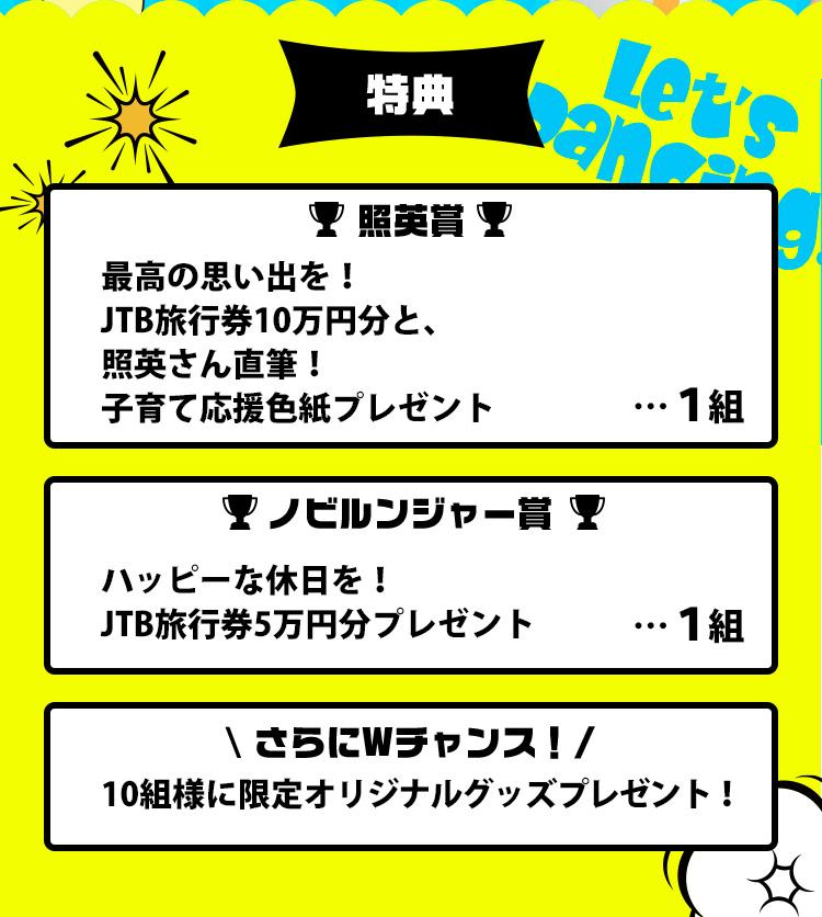 特典 照英賞 ノビルンジャー賞 さらにWチャンス 10組様に限定オリジナルグッズ プレゼント!