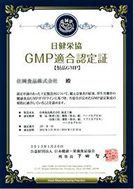 GMP基準認定工場で製造