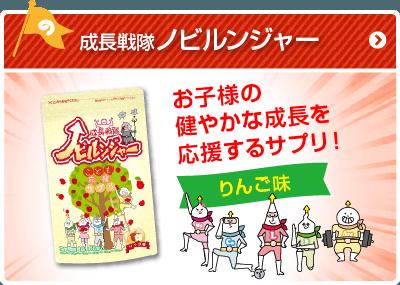 りんご味 商品詳細はコチラ!