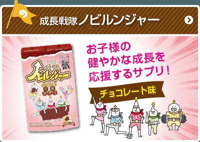 チョコレート味 商品詳細はコチラ!
