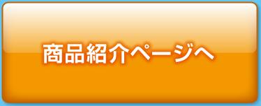商品紹介ページ