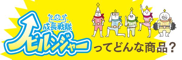 成長戦隊ノビルンジャーとは!?