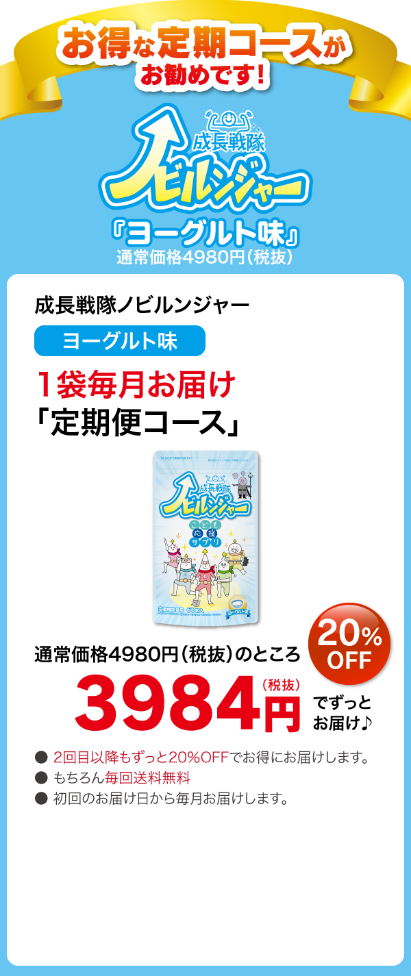 新規でお申し込みの方はコチラから1袋毎月お届け「すくすく定期便コース」3984円(税抜)20%OFF
