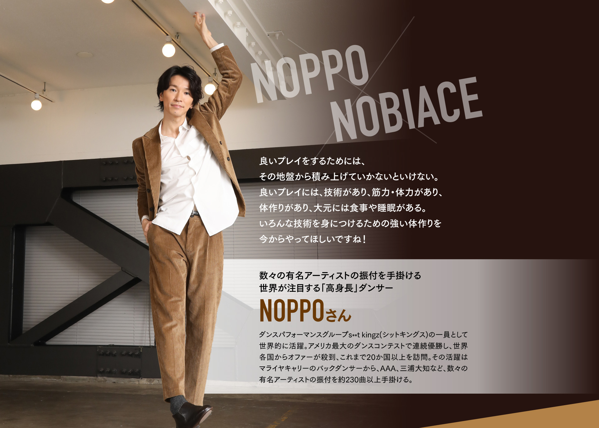 数々の有名アーティストの振付を手掛ける世界が注目する「高身長」ダンサーNOPPOさん