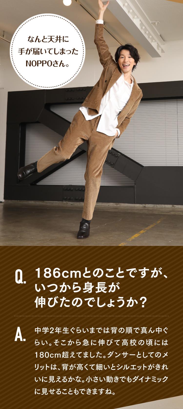 186cmとのことですが、いつから身長が伸びたのでしょうか?