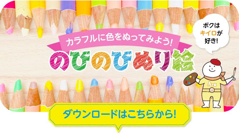 カラフルに色をぬってみよう!のびのびぬり絵 ダウンロードはこちらから!