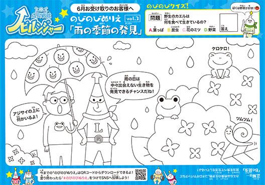 のびのび塗り絵vol.1 雨の季節の発見