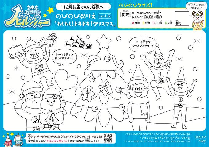vol5 わくわく!ドキドキ!クリスマス